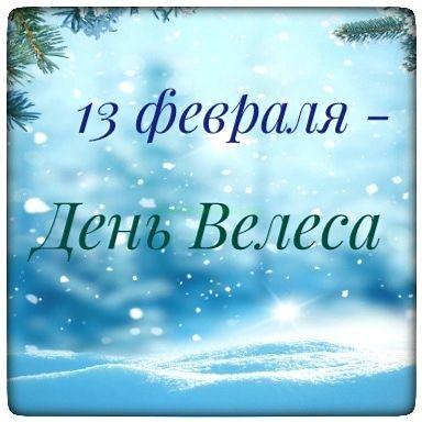 День Велеса - 13 ФЕВРАЛЯ